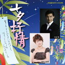 七夕抒情/CD/EFLOW-0001