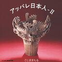 アッパレ日本人-II/CD/APPA-0001