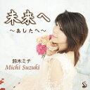 未来へ~あしたへ~/CD/SASR-0104