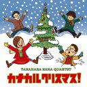カナカルクリスマス!/CD/KNQR-0001