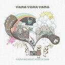 ヤマヤマヤマ/CD/YAMA-0333