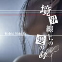 境界線上の愛の詩/CD/WIN-00003