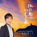 江の島つむぐ雨/CDシングル(12cm)/ADMI-0008