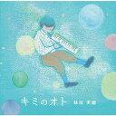 キミのオト/CD/KHKL-0001