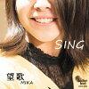 SING/CDシングル(12cm)/LOHE-0003