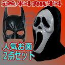 人気マスク2点セット(スクリーム、バットマン)