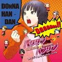 バクダン★ハンダン オリジナルサウンドトラック/CD/ZSCM-12217