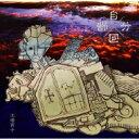 自分回帰/CDシングル(12cm)/ZIZZC-0901