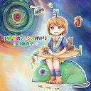 いきものフレンズがかり/CD/ZSCM-17746