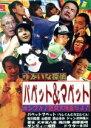 ゆかいな探偵 パペット & マペット ホンワカ♪ 昆虫大捜査だよ♪/DVD/KOSUMO-305