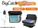 録画機能付き赤外線水中カメラ搭載釣具 ビッグキャッチ(BigCatch) 船釣り用