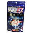 サプリメント スーパーパワーEX
