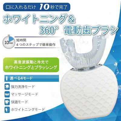 電動歯ブラシ ホワイトニングキット TOOTH-WHITE LEDライト