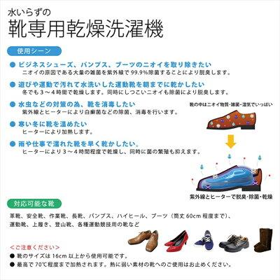 ブロードウォッチ 除菌・乾燥・脱臭 シューズクリーナー ele-shoes