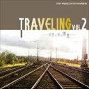 Traveling vol.2~記憶に残る情景~/CD/TIAA-1030