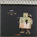 ブビビ/CD/RCK-106