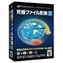 究極ファイル変換 5 動画&音楽&DVD+DVD 作成+Web 動画