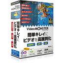 トランスゲート Video MONSTER -ビデオを簡単キレイに高画質化・編集・変換! GA-0011