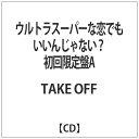 ウルトラスーパーな恋でもいいんじゃない?[初回限定盤A]/CDシングル(12cm)/IGCP-20012