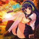 アニメにとろ☆痛音みっくす!ヴィンテージセレクション/CD/PREGET-0016