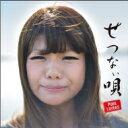 せつなぃ唄 PURE LOVERS mixed by DJ AKIRA/CD/DSICD-0022