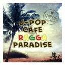 J-POP CAFE RAGGA PARADISE/CD/DSICD-0024