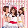 恋のカラフルパレット/CDシングル(12cm)/ZNCL-0004