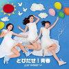 とびだせ!青春/CDシングル(12cm)/ZNCL-0005