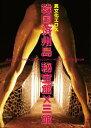 韓国済州島 秘宝館×三館 JEJU LOVE LAND×SEX MUSEUM×World Eros Museum/DVD/HLGD-001