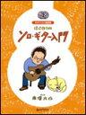 楽譜 はじめてのソロ・ギター入門 模範演奏CD2枚付 ギタリスト養成塾