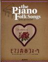ピアノ・ソロ ピアノ・青春フォーク ソロ・アレンジで奏でる永遠の名曲集