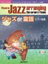 楽譜 ジャズde童謡・ピアノ曲集 やさしくひける