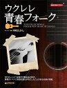 楽譜 ウクレレ/青春フォーク~ウクレレ1本で奏でる青春の名曲集模範演奏CD付