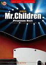 バンドスコア Mr.Children プレミアム・ベスト/ドリーム・ミュージック・ファクトリー(株)