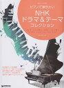 楽譜 やさしくひける ピアノで弾きたい NHKドラマ&テーマコレクショ ヤサシクヒケルピアノデヒキタイNHKドラマアンドテーマコレクション
