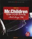 楽譜 G弾語 Mr.Children ベスト・ソング・ファイル ギターヒキガタリミスターチルドレンベストソングファイル