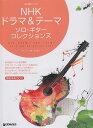 楽譜 NHKドラマ&テーマ ソロ・ギター・コレクションズ 模範演奏CD付 TAB譜付スコア