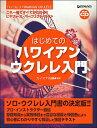 楽譜 はじめてのハワイアン・ウクレレ入門 模範演奏CD付 これ1冊ですべてがわかる!!