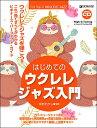楽譜 はじめてのウクレレ・ジャズ入門 模範演奏CD付 これ1冊ですべてがわかる!!