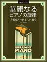 楽譜 華麗なるピアノの旋律 男性アーティスト編 初級ソロ・アレンジ