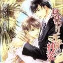 身代わり王子の純愛/CD/KIKU-0013