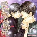 ドラマCD 美貌の挑発/CD/KIKU-0015