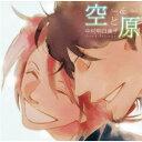 ドラマCD 空と原/CD/KIKU-0023