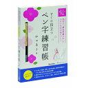 幻冬舎エデュケーション すぐに役立つペン字練習帳