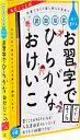 幻冬舎 武田双雲 水で書けるお習字でひらがなおけいこ 1個