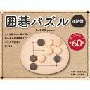 囲碁パズル 4路盤幻冬舎エデュケーション