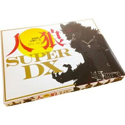 幻冬舎 会話型心理ゲーム 人狼 SUPER DX
