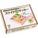 ボードゲーム 木製パズル&ゲーム スライドサッカー 幻冬舎エデュケーション