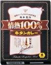 福岡サンパレス 情熱100%牛タンカレー 黒 210g