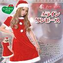 クリスマス レディースサンタ衣装 女性用 コスチューム Aラインワンピース ワンピース